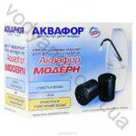 Комплект картриджей В200 для фильтра MODERN Аквафор