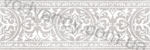 Бордюр InterCerama Rene широкий 23 x 7.5 серый 071-2